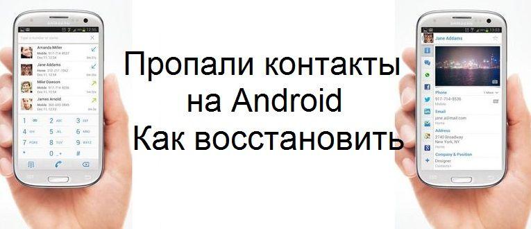 пропали контакты в андроиде значение