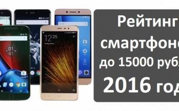 Рейтинг смартфонов до 15000 рублей 2016 года
