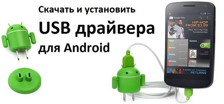 Скачать и установить USB драйвера для Android
