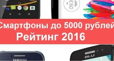 Смартфоны до 5000 рублей Рейтинг 2016