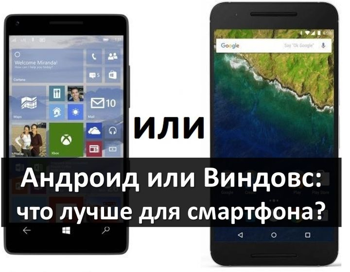 Андроид или Виндовс: что лучше для смартфона?