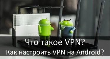 Что такое VPN и как настроить VPN на Android?