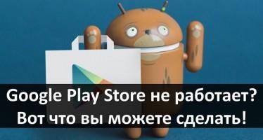 Google Play Store не работает? Вот что вы можете сделать!