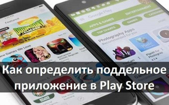 Как определить поддельное приложение в Google Play Store