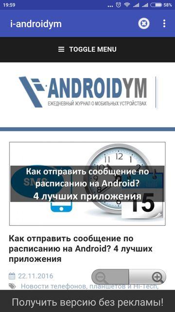 Как перейти на сайт без интернета на Android