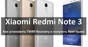 Как установить TWRP Recovery на Xiaomi Redmi Note 3 и получить Root права