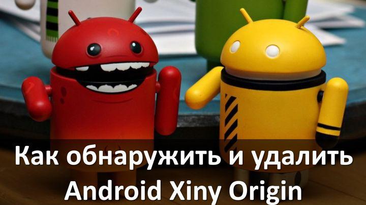 Как обнаружить и удалить Android Xiny Origin