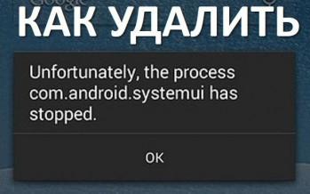 Com android systemui — как удалить ошибку?