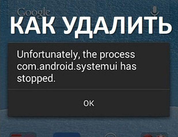 Com android systemui - как удалить ошибку?