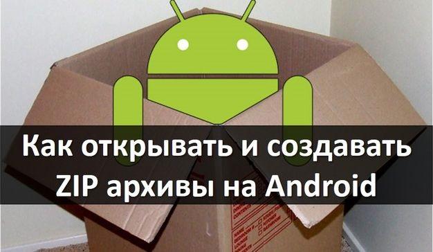 Как открывать и создавать ZIP архивы на Android