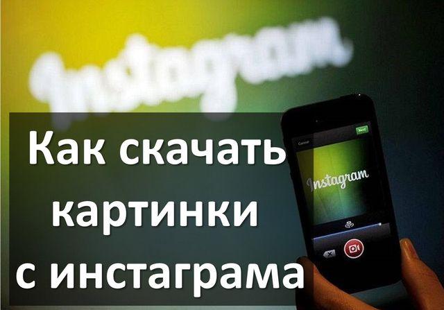 Как скачать картинки с инстаграма на смартфон и компьютер?
