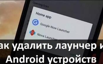 Как удалить лаунчер из Android устройств