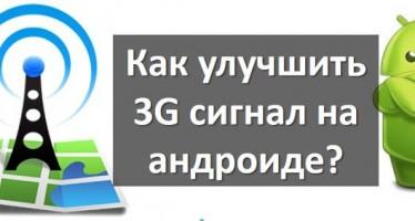 Как улучшить 3G сигнал на андроиде? Советы и приложения