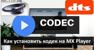 Как установить кодек на MX Player?