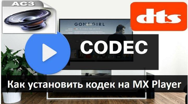 Как Установить Mx Video Player На Android