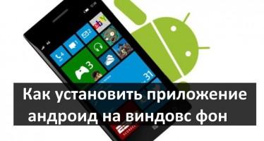 Как установить приложение андроид на виндовс фон