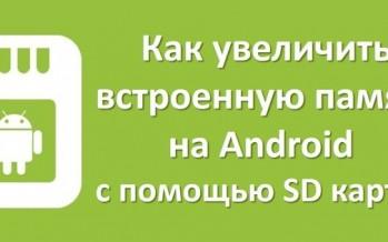 Как увеличить встроенную память на Android с помощью SD карты