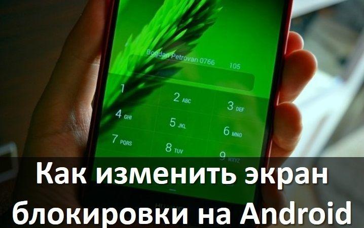 Как изменить экран блокировки на Android