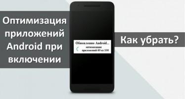 Оптимизация приложений Android при включении как убрать