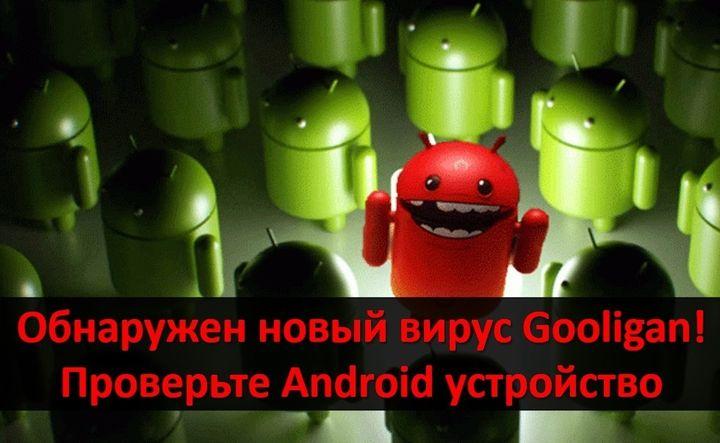 Обнаружен новый вирус Gooligan! Проверьте свое Android устройство