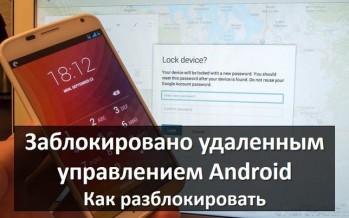 Заблокировано удаленным управлением Android как разблокировать