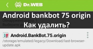 Android bankbot 75 origin — как удалить?