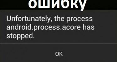Android.process.acore — как удалить ошибку