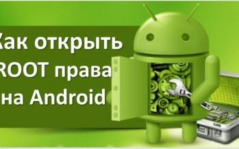 Как открыть Root права на Android за 1 шаг без компьютера