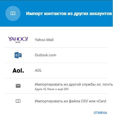 Как перенести контакты из Outlook в Android