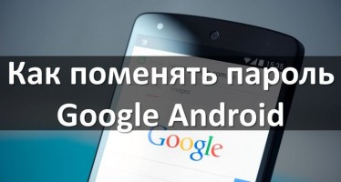 Как поменять пароль Google Android