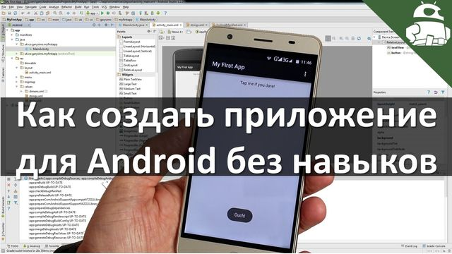 Как создать приложение для Android без навыков