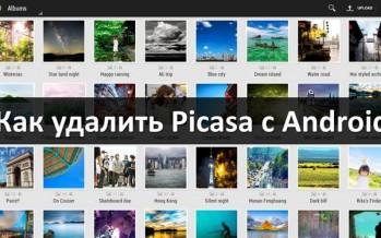 Как удалить Picasa с Android галереи