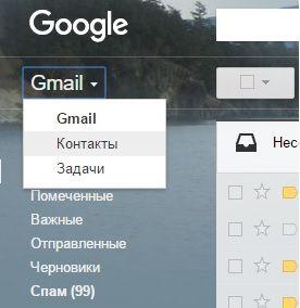 Как удалить повторяющиеся контакты на Android