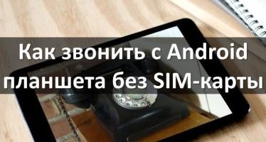 Как звонить с Android планшета без SIM-карты