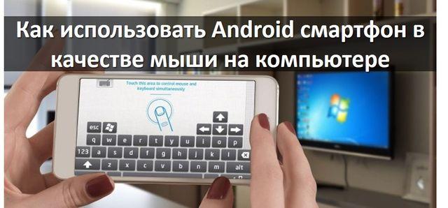 Как использовать Android смартфон в качестве мыши или клавиатуры на компьютере