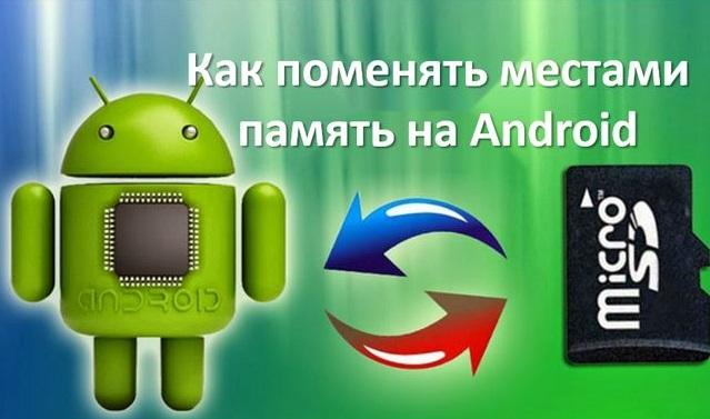 Как поменять местами память на Android