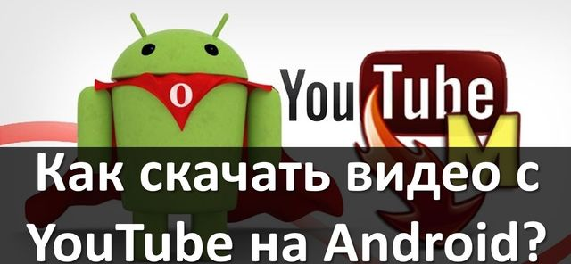 Skachat You Tube Android
