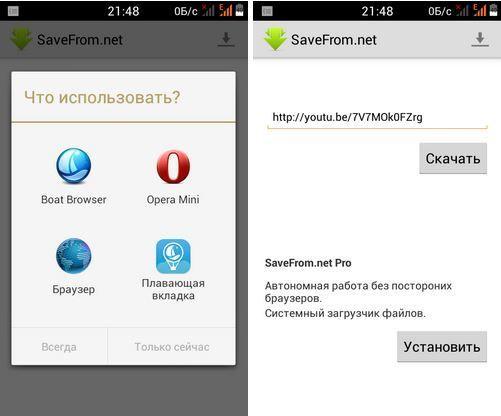 как скачать видео с Youtube на телефон андроид бесплатно приложение - фото 8