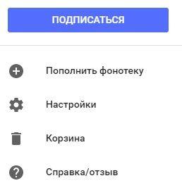 kak-slushat-muzyku-s-itunes-android-i-androidym.ru-00
