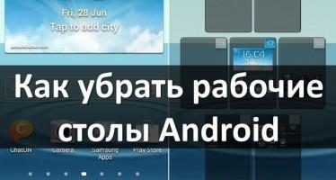 Как убрать рабочие столы Android