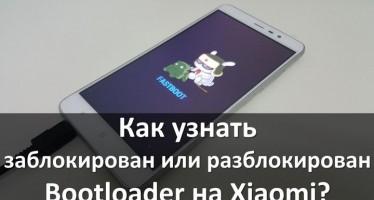 Как узнать заблокирован Bootloader на Xiaomi или разблокирован?