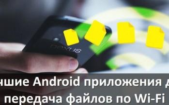 ТОП 4 популярных Android приложений для передачи файлов по Wi-Fi