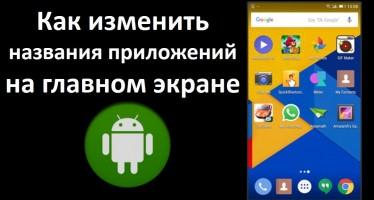 Как изменить названия приложений на главном экране Android