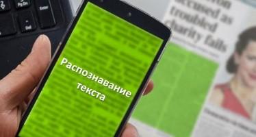 Как конвертировать фотографию в текст на Android