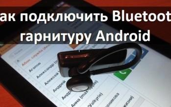 Как подключить Bluetooth гарнитуру Android