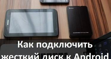 Как подключить жесткий диск (NTFS/HFS+) к Android устройству