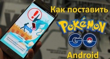 Как поставить Pokemon Go Android: два способа
