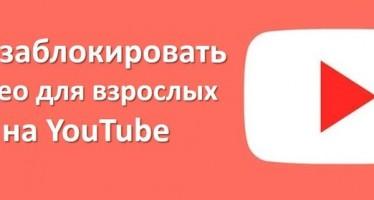 Как заблокировать видео для взрослых на YouTube и сделать его безопасным для детей