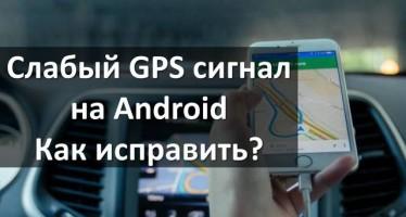 Слабый GPS сигнал на Android – как исправить?