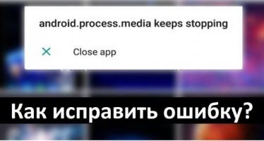 Android.process.media — что это и как исправить ошибку?